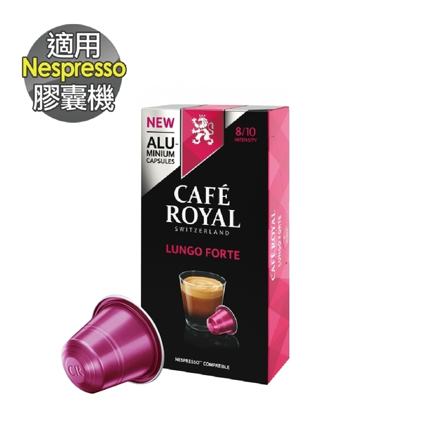 Nespresso 膠囊機相容 Café Royal 芮耀咖啡 Lungo Forte 大杯馥特 咖啡膠囊 (CR-NS07)