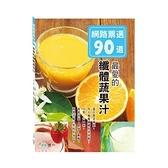 網路票選90道最愛的纖體蔬果汁