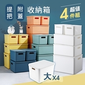 【慢慢家居】莫蘭迪新色-可疊加手提附蓋收納箱 (4入大號)龍膽綠*4