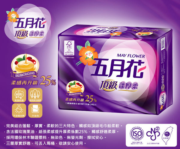 箱購免運 | 五月花頂級蓬厚柔三層抽取衛生紙110抽x48包-玫瑰果油