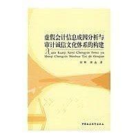 簡體書-十日到貨 R3YY【虛假會計信息成因分析與審計誠信文化體系的構建】 9787500475392 中國