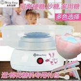 棉花糖機永恆棉花糖機家用兒童電動棉花糖機器棉花糖機220vLX 春季上新