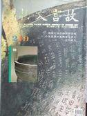 【書寶二手書T1/雜誌期刊_YKR】故宮文物月刊_219期_故宮西周銅器銘文巡禮