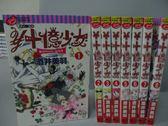 【書寶二手書T3/漫畫書_IRI】十億少女_1~8集合售_酒井美羽