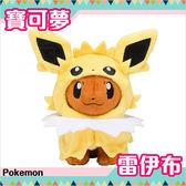 雷精靈 雷伊布 絨毛娃娃 玩偶 Pokemon 寶可夢 神奇寶貝 日本正品 該該貝比日本精品 ☆