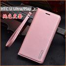 送掛繩 純色皮套 HTC U Ultra 手機殼 支架 插卡 錢包款 保護套 HTC U U 手機套 U Ultra 保護殼