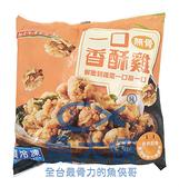 1J3A【魚大俠】FF359強匠一口香酥雞(1kg/包)