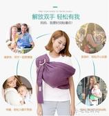 嬰兒背帶 橫抱式初生嬰兒背帶簡易前抱式新生兒哄睡背袋寶寶西爾斯背巾抱袋 【快速出貨】
