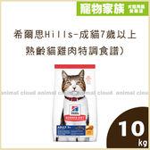 寵物家族-希爾思Hills-成貓7歲以上/熟齡貓雞肉特調食譜)10kg