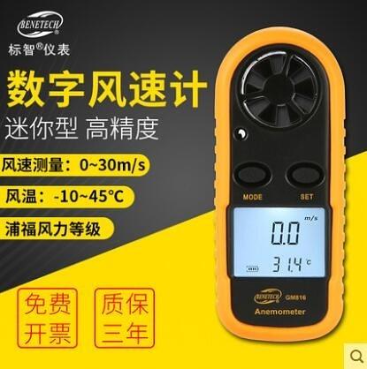 標智GM816數字風速儀GM8908手持風速計空調風溫測試儀 【新年熱歡】