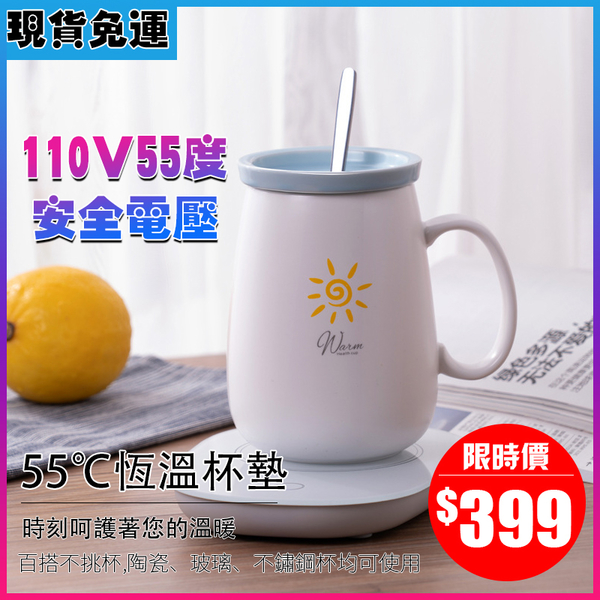 55度暖暖杯 【現貨】110V電壓 加熱杯墊 保溫杯墊 加熱底座 恆溫杯墊 恆溫暖暖杯 保溫杯