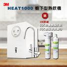 3M HEAT1000櫥下型高效能熱飲機-單機版✔送3M原廠 SQC 前置樹脂系統+樹脂濾心✔免費安裝✔水之緣