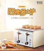 早餐機烤面包機4片商用東菱多士爐烤土司機早餐機igo220V夏洛特