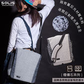 SOLIS [ 煙燻石系列 ] 平板電腦側背包 (麻花白)