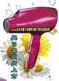 [本月促銷品]Panasonic EH-NA98  奈米水離子吹風機 公司貨桃紅⊙日本同步