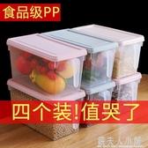 收納盒食物長方形雞蛋蔬菜抽屜式冰箱保鮮塑料儲物整理盒冷凍盒子「雙12購物節」