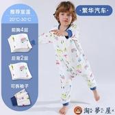 寶寶睡袋嬰兒紗布分腿防踢被純棉保暖四季通用款【淘夢屋】