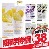 韓國 FOODAHOLIC 保濕護手霜 100ml 蝸牛/橄欖/檸檬 五款可選【小紅帽美妝】