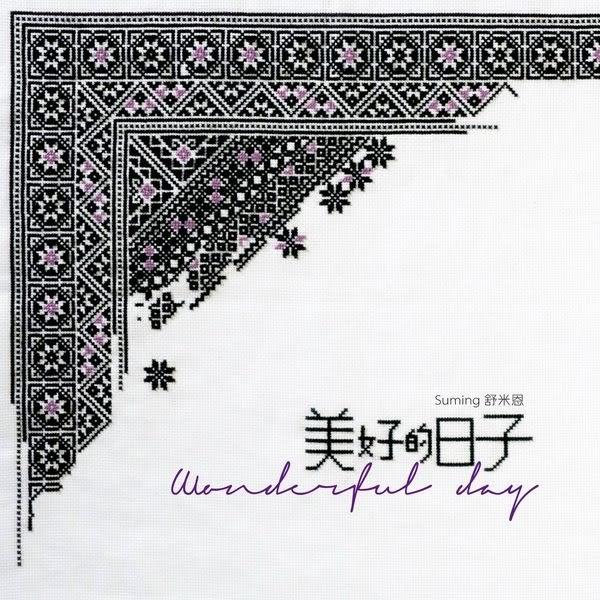 舒米恩 美好的日子 CD (購潮8)