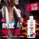 BRAPHY布拉菲爾 台灣GMP工廠製造健身熱感活力爆汗霜健身發熱乳液250ml(2入)【MA0330】(SA0060S)