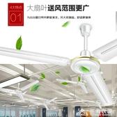 吊扇鐵葉家用靜音客廳餐廳56寸1400mm工業大風力吸頂電風扇 三角衣櫃