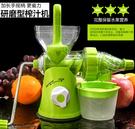 多功能手動榨汁機 低速手搖果汁機 手動輔食原汁榨汁器 蔬菜水果原汁機