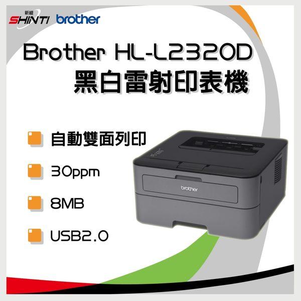 Brother 高速雙面雷射印表機