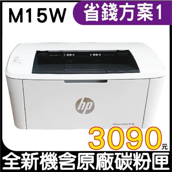 【限時促銷↘3090】HP LaserJet Pro M15w 無線黑白雷射印表機