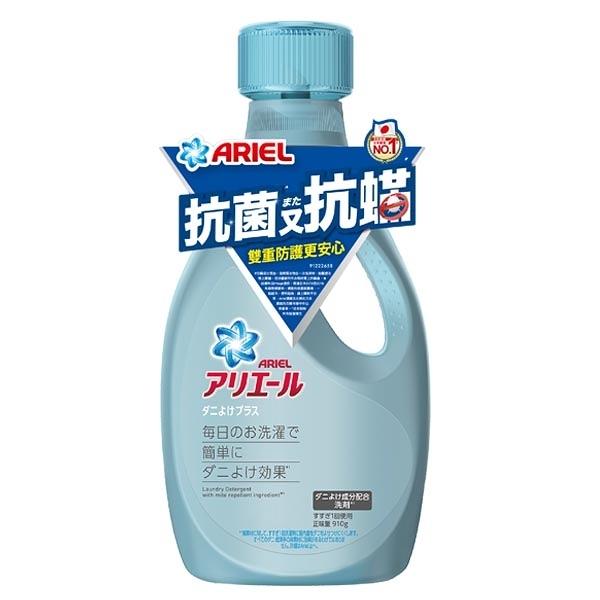 ARIEL超濃縮抗菌抗蟎洗衣精910g(淺藍)