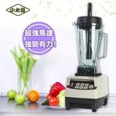 【居家cheaper】☀免運 小太陽 微電腦調理冰沙機 2000c.c TM-800