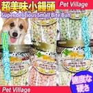 四個工作天出貨除了缺貨》Pet Village》寵物魔法村超美味小饅頭320g (1包)