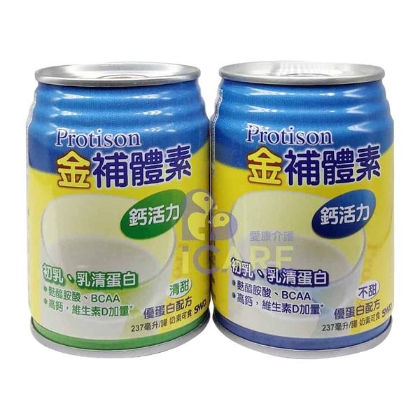 金補體素 鈣活力 清甜/不甜 24瓶/箱 加贈4瓶★愛康介護★