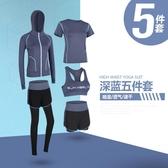 運動套裝女夏2018新款健身房跑步晨跑速干專業健身服季時尚瑜伽服