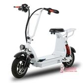 哈雷電瓶車 小哈雷電動滑板車成人摺疊車便捷小電動車女士代步車T 2色