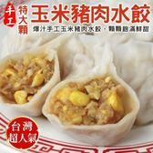 【海肉管家-全省免運】手工大顆玉米豬肉水餃x5包(220g±10%/包 每包10顆入)