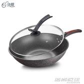 麥飯石不粘鍋炒鍋無油煙鐵鍋家用炒菜鍋電磁爐煤氣燃氣灶適用 時尚小鋪
