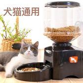 狗狗自動喂食器智慧狗糧喂狗器寵物貓糧定時投食機投食器貓咪食盆 igo