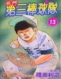 二手書博民逛書店 《名門!第三棒球隊 13》 R2Y ISBN:9573408929│陸奧利之