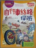 【書寶二手書T6/少年童書_WDP】自行車絲路探險_洪在徹