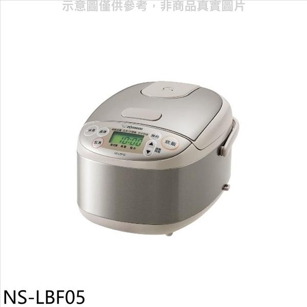 象印【NS-LBF05】3人份微電腦電子鍋