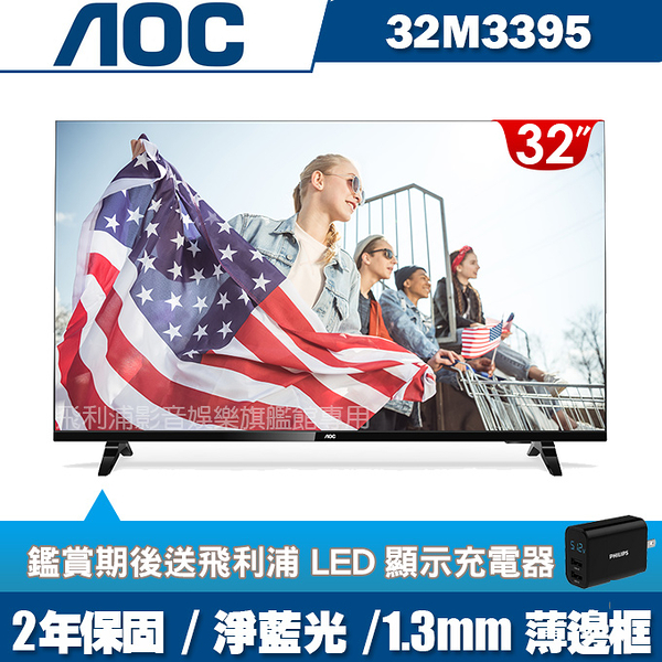 (送飛利浦LED顯示充電器)美國AOC 32吋薄邊框液晶顯示器+視訊盒32M3395