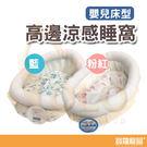 嬰兒床型高邊涼感睡窩(藍)【寶羅寵品】...