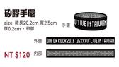 """(台灣場)ONE OK ROCK 2016 """"35xxxv""""  橡膠手環"""