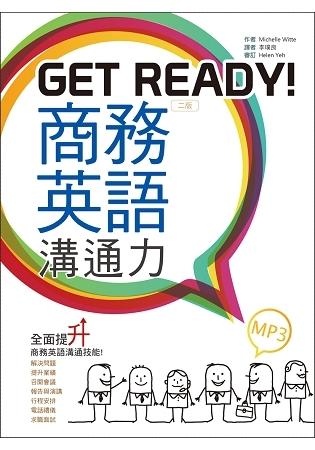 Get Ready!商務英語溝通力【二版】(25K彩色  1MP3)
