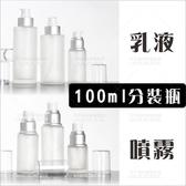 透明玻璃(霧面)分裝空瓶-單入(100ml)乳液噴霧分裝瓶罐(噴式/壓式)[87267]分裝酒精消毒水玻璃噴瓶