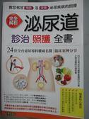 【書寶二手書T1/醫療_HNY】完全解析泌尿道診治照護全書_臺灣泌尿科醫學會