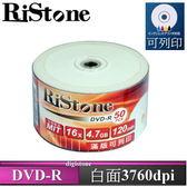 ◆免運費◆RiStone 日本版 A+ DVD-R 16X 4.7GB 空白光碟片 珍珠白滿版可印片/2800dpi x 100P