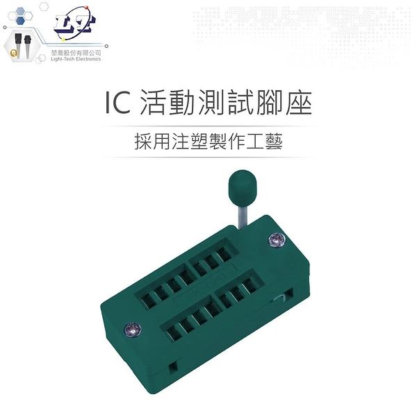 『堃邑Oget』14P DIP IC活動腳座 測試插座 緊鎖座