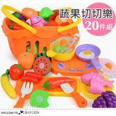 廚房趣味蔬果切切樂 扮家家酒 兒童玩具 20件/組
