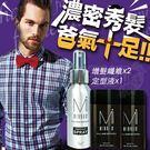 魔髮粉 正品公司貨 增髮纖維假髮*2+定型噴霧*1 美國MINNOW 長黑髮 生髮 稀髮 禿頭